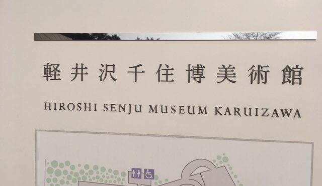 軽井沢千住美術館の感想