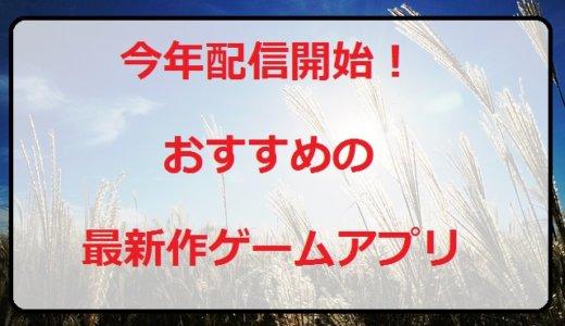 【2017】今年配信のおすすめ最新スマホゲームアプリ厳選紹介