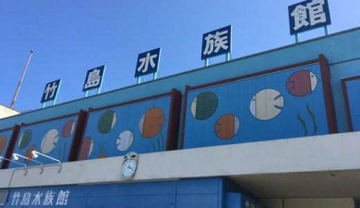 異色すぎる竹島水族館(蒲郡)に行った感想!子育て世代に最強すぎる