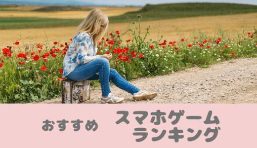 ジャンル別厳選!超面白い無料スマゲームおすすめランキング50選【2020最新】