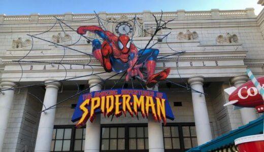 USJスパイダーマンの感想評判!待ち時間や怖いか酔うかなどについてもまとめてみた